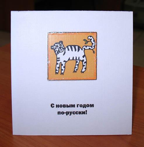 С новым годом тигра по-русски, фото