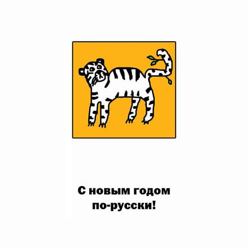 С новым годом тигра по-русски, макет